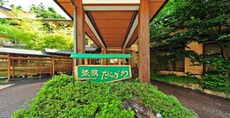 Ryokan Tanigawa - Minakami - Outdoor view