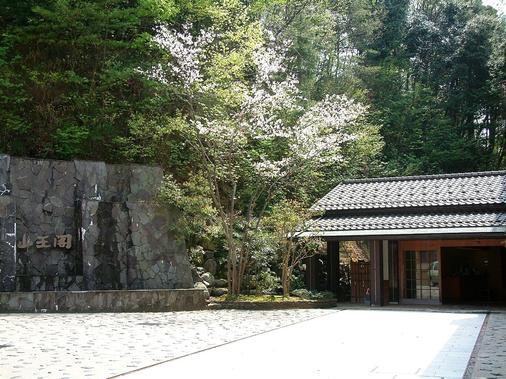 Yoshidaya Sannokaku - Kaga - Outdoor view